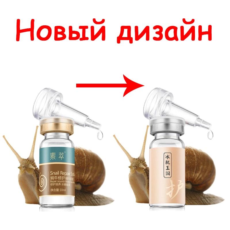 Новий дизайн сироватки з витяжкою равлики