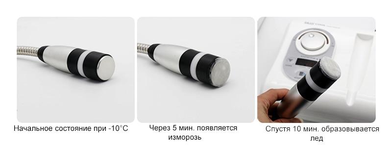 насадка апарату для кріотерапії