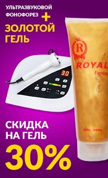 Ультразвуковой фонофорез (Ultrasonic) B-627 + Золотой гель «Royal Facial Gel» (300 гр.), скидка на гель 30%