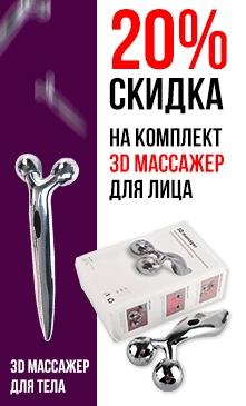 20% скидка на комплект 3D Массажер для лица mini (XC-116) + 3D Массажер для тела