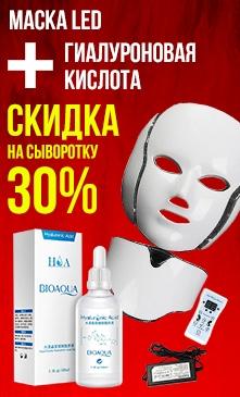 Маска LED mask MK-3430 (7 цветов) + Гиалуроновая кислота (100 мл.), скидка на сыворотку 30%