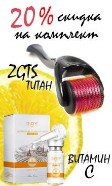20% скидка на мезороллер ZGTS 540 игл титан + Витамин С