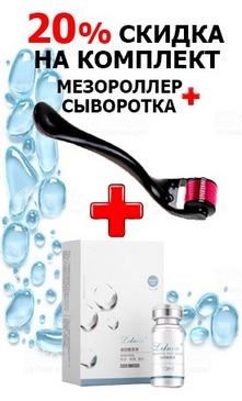 Скидка 20% на мезороллер + сыворотку гиалуроновой кислоты