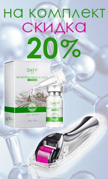 20% скидка на мезороллер MT 540 + сыворотка шесть пептидов