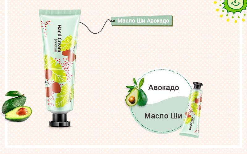 Крем для догляду за шкірою рук з авокадо