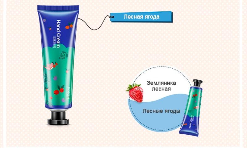 Крем для догляду за шкірою рук з лісовими ягодами