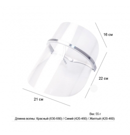Маска для LED светотерапии фото 2